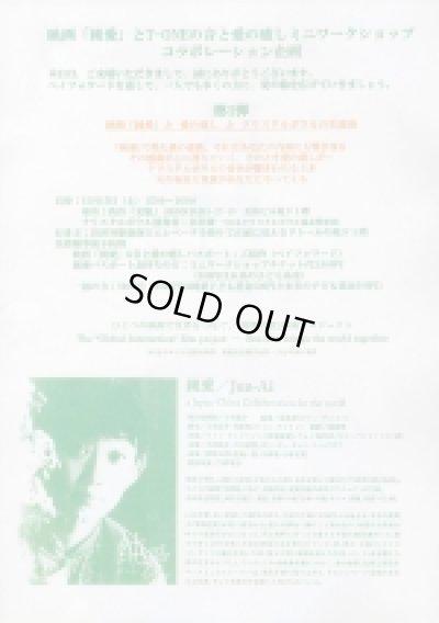 画像1: 映画「純愛」とT-ONEの音と愛の癒しミニワークショップ【東京】