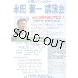 「永田兼一 講演会」講演付クリスタルボウル演奏会