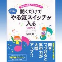 CD付書籍「聞くだけで子どものやる気スイッチが入るCDブック」