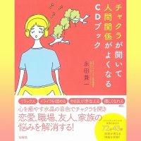 CD付書籍「チャクラが開いて人間関係がよくなるCDブック」