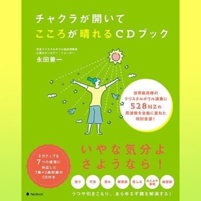 CD付書籍「チャクラが開いてこころが晴れるCDブック」