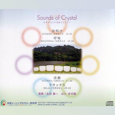 CD「クリスタルの響き」