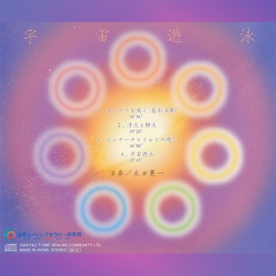CD「宇宙遊泳」 瞑想用