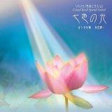CD「七色の光」