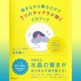 CD付書籍「聴きながら眠るだけで7つのチャクラが開くCDブック」