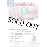 Crystalbowls Sound Meditation【福岡】