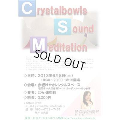 2013年6月8日福岡市赤坂けやきレンタルスペース「Crystalbowls Sound Meditation」