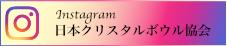 日本クリスタルボウル協会Instagram
