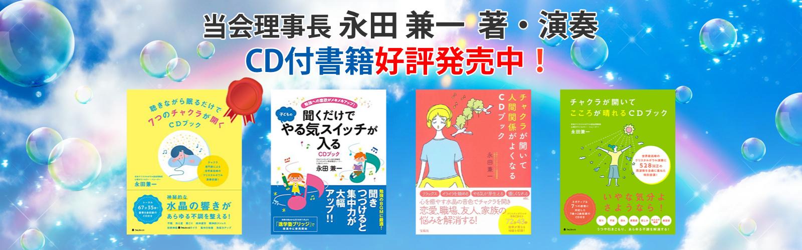 永田 兼一著・演奏のCD付書籍好評発売中!