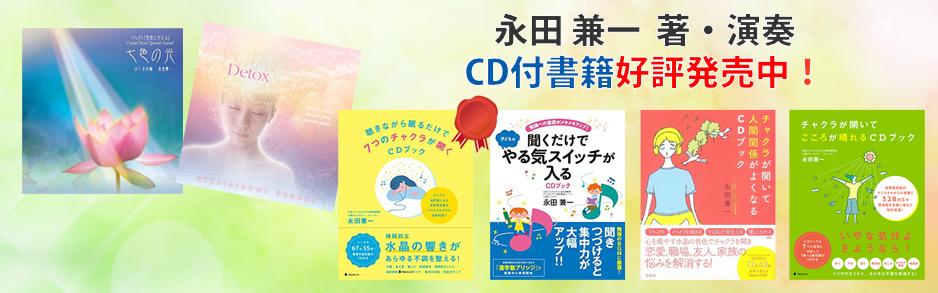 CD・書籍