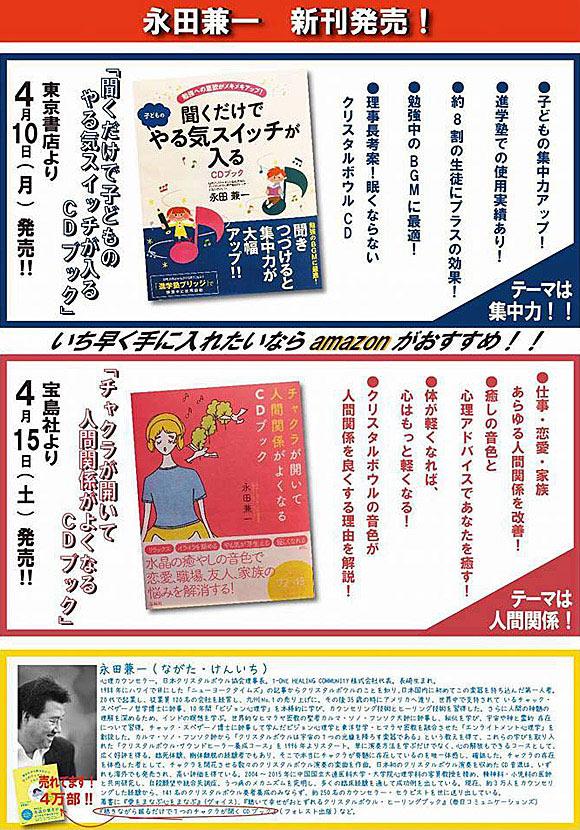 当会理事長 永田兼一著『聞くだけで子どものやる気スイッチが入るCDブック』『チャクラが開いて人間関係がよくなるCDブック』