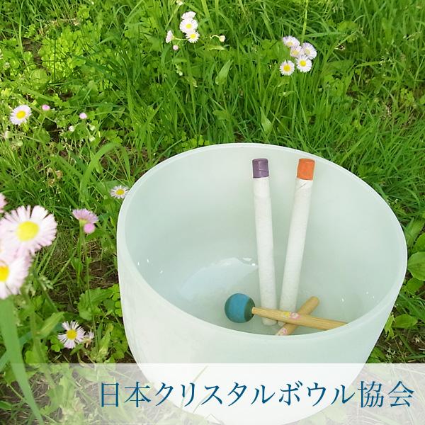 日本クリスタルボウル協会