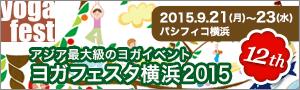 ヨガフェスタ横浜2015