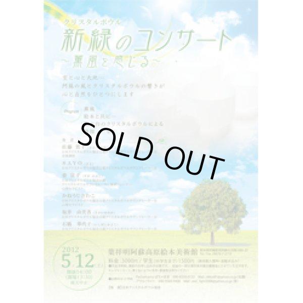 画像1: クリスタルボウル新緑のコンサート【熊本】 (1)
