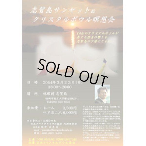 画像1: 志賀島サンセット・クリスタルボウル瞑想会【福岡】 (1)