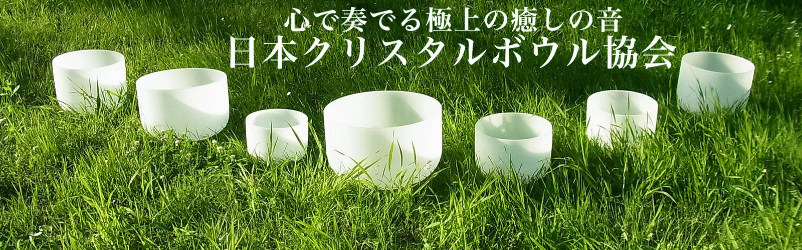 心で奏でる極上の癒しの音、日本クリスタルボウル協会